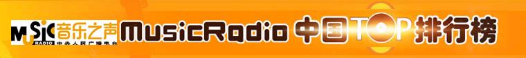 MusicRadio2004中国TOP排行榜