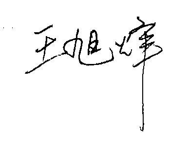 王旭烽日记:大哉烁岳(组图)