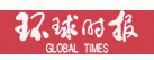 绿色竞争力营销讲堂合作媒体:环球时报