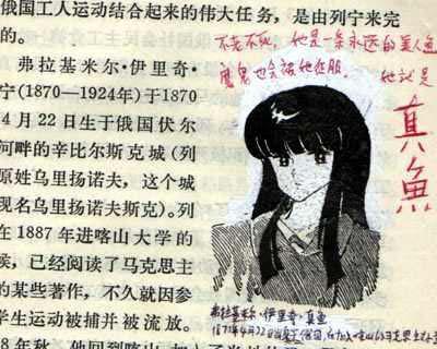 [搞笑]脸型课本历史涂鸦漫还是?漫画画本的人物图片