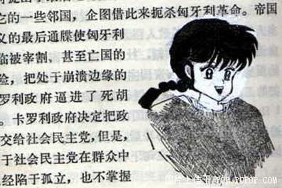 [搞笑]课本画本历史漂流漫还是?漫画图片涂鸦图片