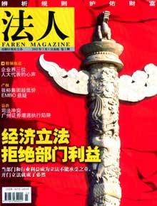 《法人》杂志封面