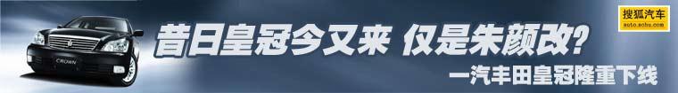 国产皇冠 天津一汽丰田