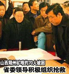 山西朔州矿难约70人被困
