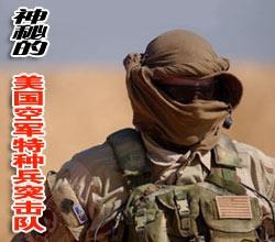 美国空军特种兵突击队