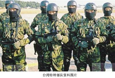 台湾特种部队资料图片 (天籁)-台军特种部队图片