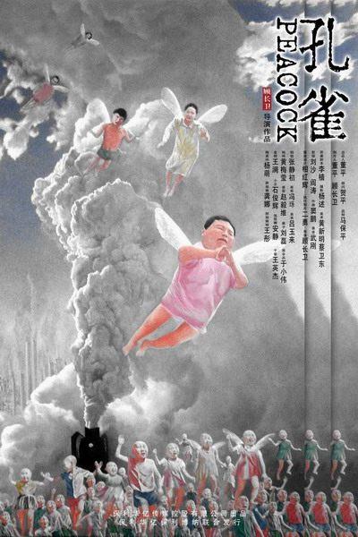 香港电影节开幕 孔雀 昨晚首映满座