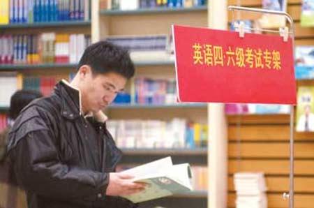 教育部参与四六级组考 07年起只允在校生报名