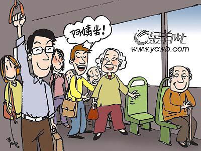 公车上七八旬老人教会青年人让座(图)