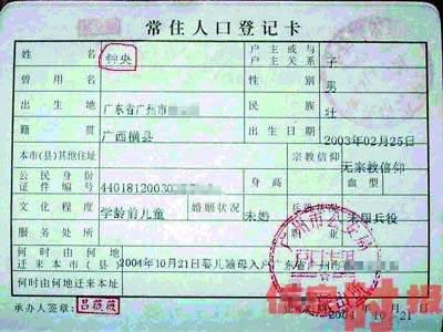 """广州一对双胞胎取名""""钟共""""""""钟央""""引起争议"""