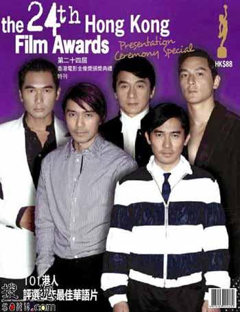二十四届香港电影金像奖最佳男主角提名名单