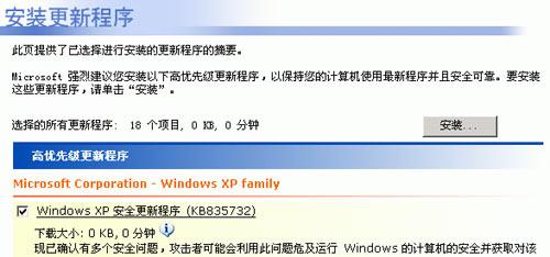 酷不酷来看看!一劳永逸地驯服微软更新服务