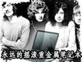永远的摇滚永远的心 笔记本重金属狂潮大队来袭