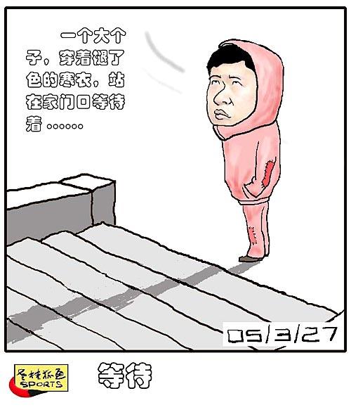 老桂狐画SPORTS:等待