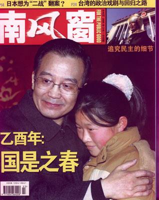 图文:《南风窗》2005年3月1日封面