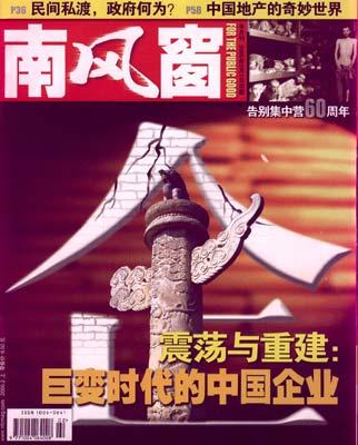 图文:《南风窗》2005年2月1日封面