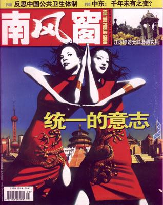 图文:《南风窗》2005年3月16日封面