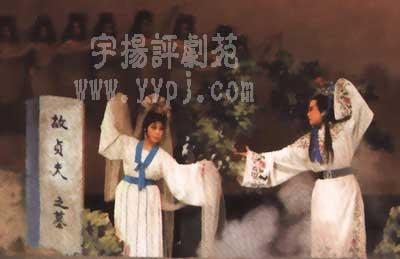 图:评剧大师花淑兰舞台形象―相思树