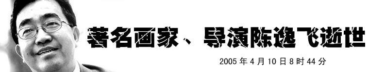 画家、导演陈逸飞逝世