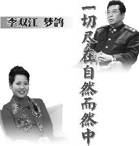 李双江简历资料 李双江婚姻(图片)_生活文化_文化生活网