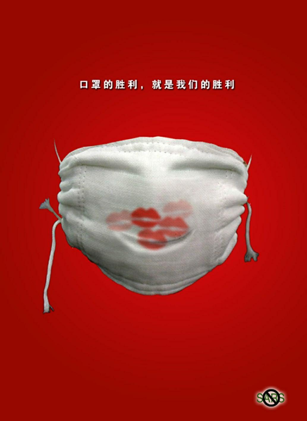 口罩公益海报设计