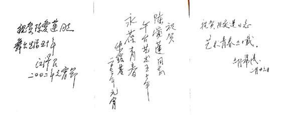 莆仙戏词女神曲谱