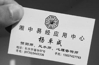 """长沙有""""易经大师""""挂牌算命信口雌黄(图)"""
