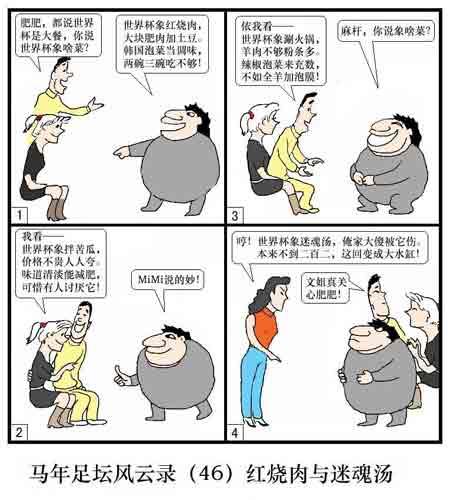 《马年足坛风云录》漫画连载:(046)红烧肉与迷漫画第一部暴走图片