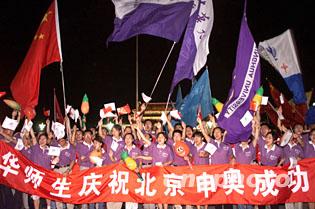 北京申奥_北京天安门广场十三日夜晚聚集数十万民众,庆祝北京申奥成功.