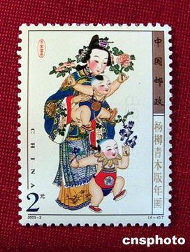 木板年画特种邮票