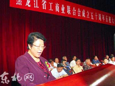 黑龙江省隆重庆祝工商业联合会成立五十周年