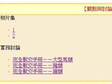 兽交爱爱网_台湾中央大学网站刊载人兽性交图片惹争议(图)
