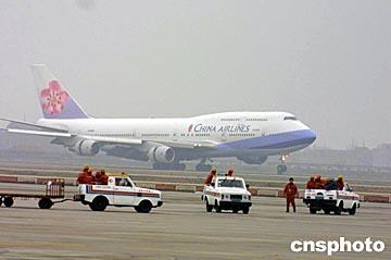 组图:台湾民航班机顺利降落上海浦东国际机场