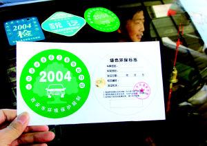 机动车辆的绿色环保标志 本报记者 张杰 摄-低污染车申请 绿卡 环保标