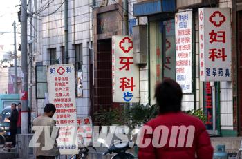 郑州:南五里堡黑诊所仍旧林立(图)图片