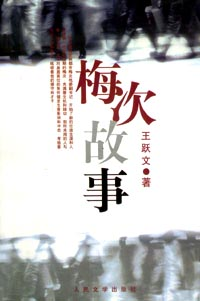 font color=red 搜狐专访 国画 作者王跃文:对官场